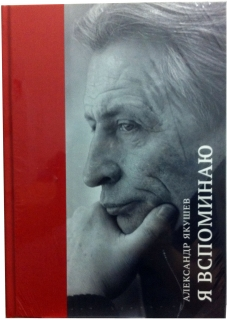 Книга А. С. Якушева «Я вспоминаю»